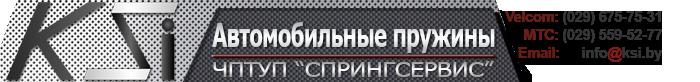 """Интернет-магазин автомобильных пружин торговой марки KSi ЧПТУП """"СПРИНГСЕРВИС"""""""